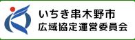 いちき串木野市 広域協定運営委員会